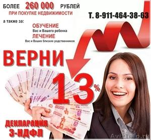 3-НДФЛ декларация, возврат налога на доходы 13% - Изображение #1, Объявление #1373266