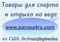 Всё для яхт,  катеров и лодок Калининград