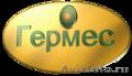 ООО «Гермес» оказывает качественные бухгалтерские услуги
