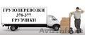 Доставка грузов,  Калининград
