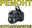 Ремонт фотоаппаратов в Калининграде!.!