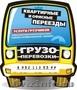 Переезды,  грузчики по Калининграду и области