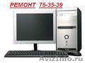 Ремонт   компьютеров  в Калининграде.