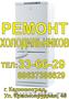 Срочный ремонт холодильников в Калининграде