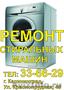 Ремонт  стиральных машин в Калининграде.