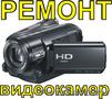 Ремонт  видеокамер в Калининграде!?!
