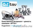 ARTAU  - FULL CAR SERVICE! Качественный ремонт Вашего автомобиля