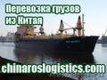 Доставка контейнеров и сборных грузов из Китая.