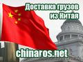 Доставка товаров из Китая в Россию,  Украину и другие страны СНГ.
