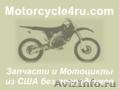 Запчасти для мотоциклов из США Калининград