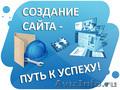 Сайт-визитка на заказ в Калининграде