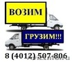 Услуги грузчиков,  транспорт для перевозки грузов 507-806