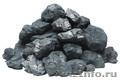 Кузбасский крупный уголь в калининграде без пыли,  без породы