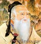 Лекция «Конфуций»