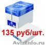 Бумага А4 Symbio Copy (500л) 80 г/m2