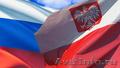 Русско-польский письменный и устный перевод