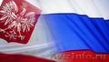 Общение с контрагентами в Польше