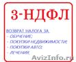 Возврат 13% НДФЛ в Калининграде. звоните 89118683849