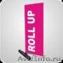 Мобильный стенд Roll Up + баннер