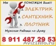 Домашний Мастер: электроработы,  сантех услуги,  работы по-дому в Калининграде