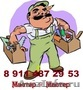 Домашний мастер выполнит для Вас любые мелкие работы