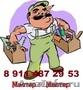 я - сантехник 8 911 487 29 53