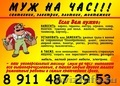 Сервисный Центр (частные услуги) - Изображение #2, Объявление #1324157