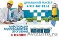 Работают профессионалы сантехники,  электрики,  плотники
