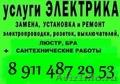 Домашний Мастер: электрик,  сантехник 8 911 487 29 53 Сергей