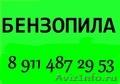 БЕНЗОПИЛА и работа с ней в Калининграде,  8 911 487 29 53 Сергей