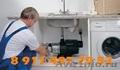 Профессиональная установка стиральной техники