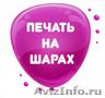 печать на шарах , Объявление #1344977