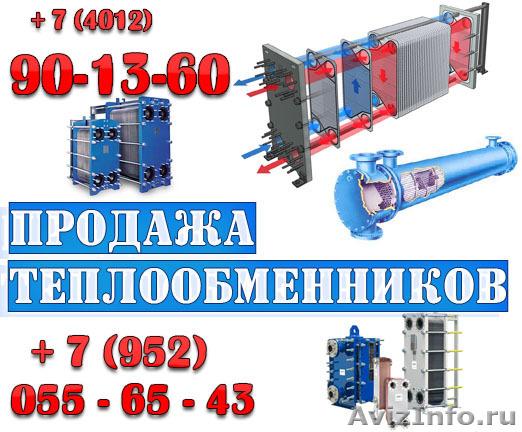 Теплообменник купить калининград вертикальный теплообменник d 325 мм f 11