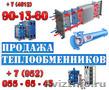Продажа теплообменников и теплообменного оборудования , Объявление #1387785