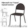 Стулья для операторов,  стулья для студентов,  стулья ИЗО,  Стулья для офиса - Изображение #4, Объявление #1498981