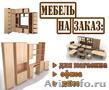 Мебель для магазинов,  офисов,  дома.