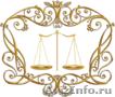 Квалифицированная юридическая помощь по гражданским делам