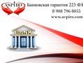 Получить банковскую гарантию срочно
