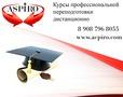 Пройти курсы переподготовки дистанционно для Калининграда, Объявление #1661430