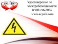 Получить удостоверение по электробезопасности