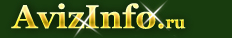 Карта сайта AvizInfo.ru - Бесплатные объявления оргтехника,Калининград, продам, продажа, купить, куплю оргтехника в Калининграде